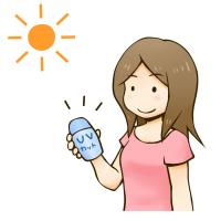 紫外線対策について